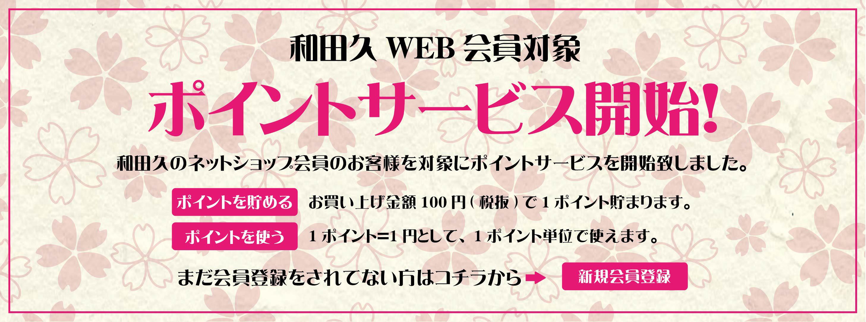 4月1日よりオンラインショップ、ポイントサービス開始