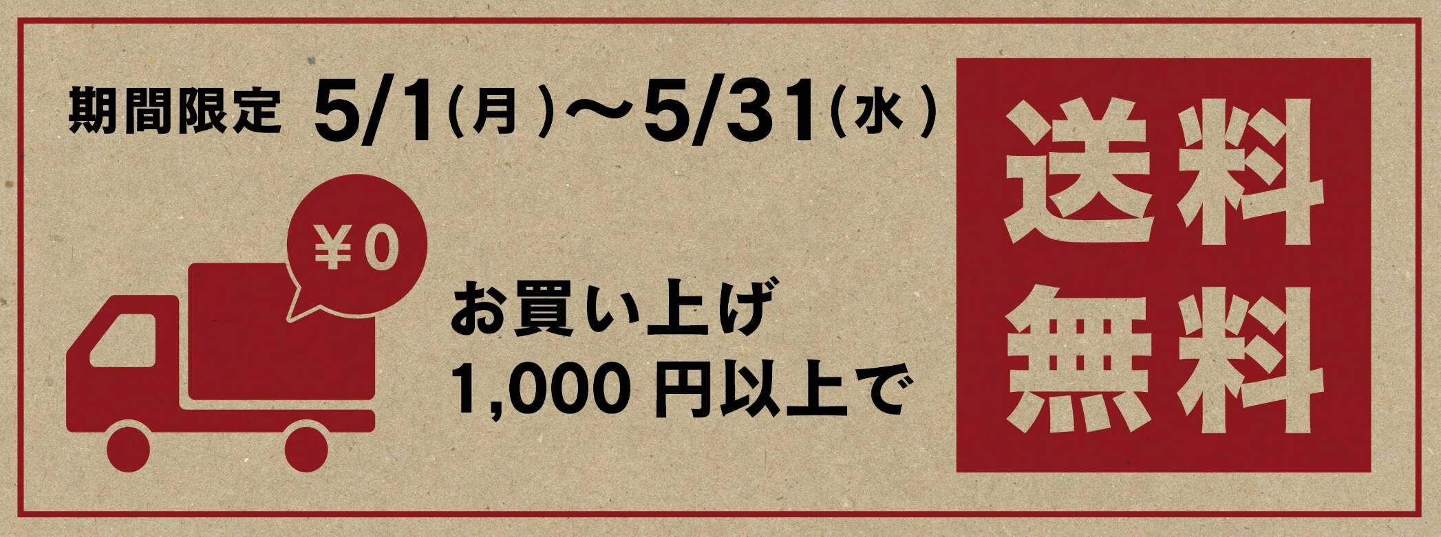 5月31日まで、1000円以上のお買い上げで送料無料